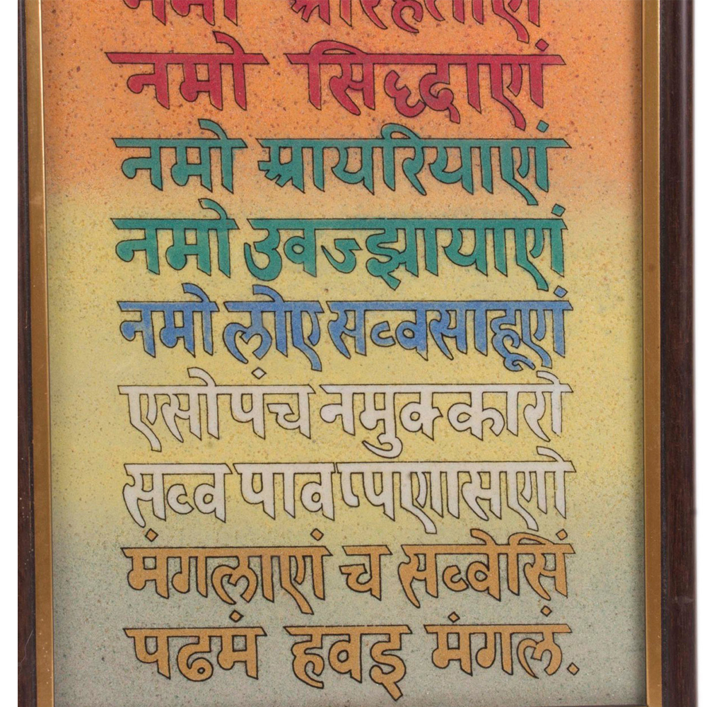 Wooden Gemstone Painted Navakar Mantra Frame for Your Home - Wooden Gemstone Painted Navakar Mantra Frame