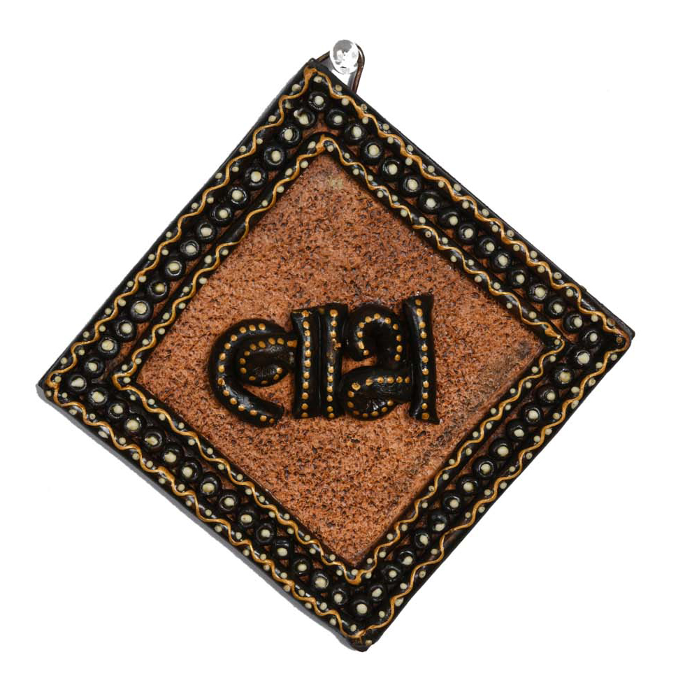Brown colored gorgeous SHUBH LABH made from wood for  - wooden shubh labh hanging